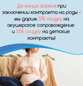 Контракт на роды – стоимость организации родов